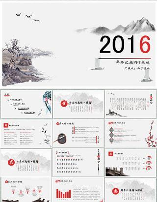 2016中国风年终工作总结汇报ppt模板