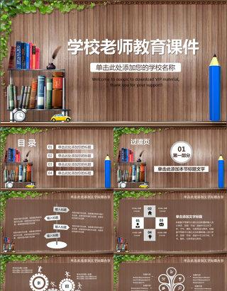 简约清新教育培训教学设计公开课PPT模板