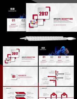 2017最新商务红色稳重模板