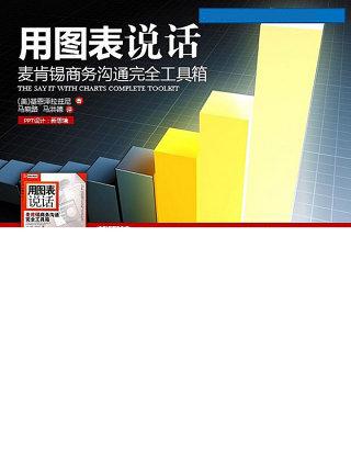 商务图表PPT模板