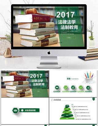 2017年法律法学法制教育