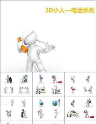 3D小人—电话系列