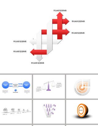 复杂关系ppt图表创新图形图形ppt