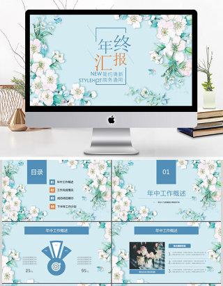 2017小清新商务年终总结ppt模板