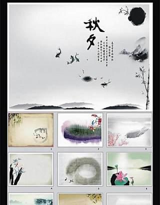 中国风PPT模板 水墨PPT模板图片