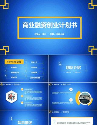 蓝色大气创业融资商业创业计划书ppt