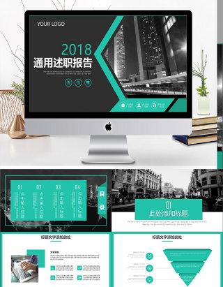 2019蓝绿色商务风述职报告PPT模版
