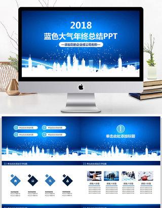 商务企业2018年终总结暨新年计划ppt