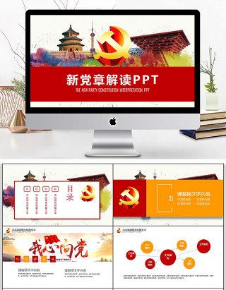 十九大新党章学习解读PPT