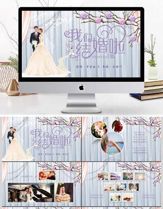 紫色浪漫温馨婚礼相册庆典策划婚庆ppt