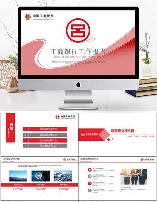 中国工商银行工作总结报告PPT