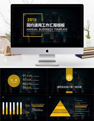 2019黄黑色简约风工作汇报PPT模版