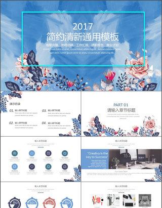 2017小清新简洁商务通用ppt模板