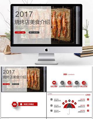 2017年烧烤店美食介绍PPT模板