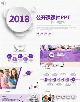 简约紫色课件培训工作汇报计划总结通用PPT模板