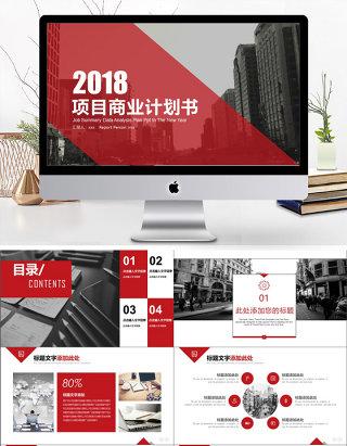 2019红黑色简约风商务计划书PPT模版