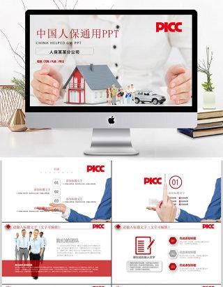 中国人保中国人民保险公司工作PPT模板
