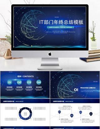 2018蓝色IT部门年终总结ppt模板