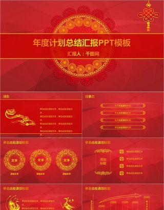 经典红色年终盛典年度计划总结汇报通用PPT模板