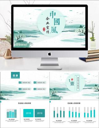 蓝色古典文艺中国风企业宣传PPT模版