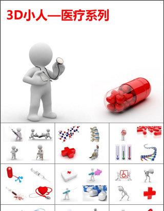 3d小人-医疗系列
