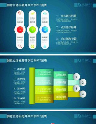 6套精美彩色微立体质感ppt图表