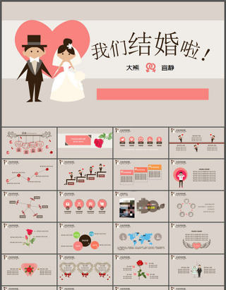 卡通婚礼结婚主题PPT模板