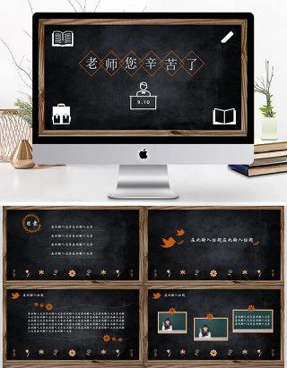 2017黑板画庆祝教师节PPT模板