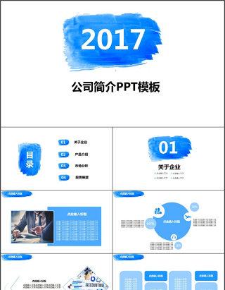 2017商业简约公司简介PPT模板