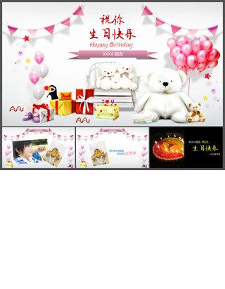儿童生日庆祝PPT模板