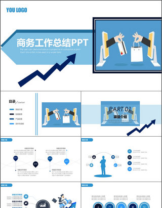 箭头扁平化商业计划工作总结PPT