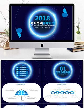 年终总结新年计划动态PPT