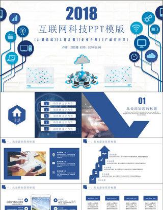 蓝色科技互联网创业融资计划书商业招商项目展示PPT