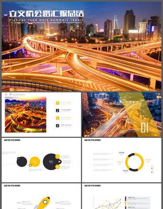 城市规划立交桥公路PPT模板