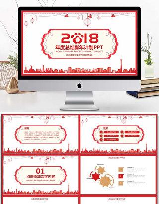 年度总结新年计划动态PPT