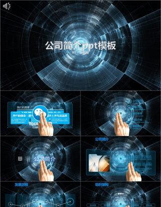 公司简介ppt模板设计蓝色科技传媒视频