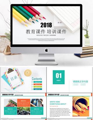 2018彩色铅笔教育课件培训课件PPT
