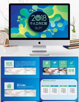 创意蓝绿色年终总结工作汇报计划PPT模板