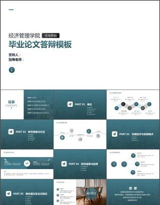 经济管理学院市场营销专业简约杂志风格论文答辩ppt模板