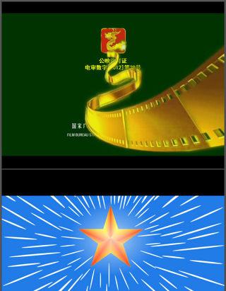 国家广电总局电影开头PPT模板