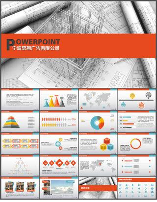 建筑工程设计项目工作汇报ppt模板