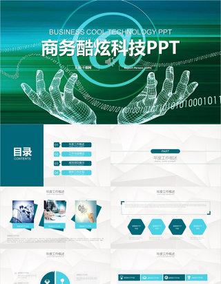 创意蓝色电子商务炫酷科技PPT模版