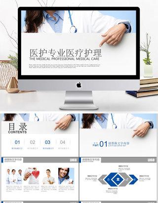 医护专业医疗健康护理实习医学培训PPT