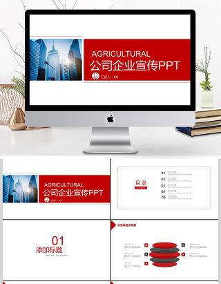 2017年公司企业宣传活动动态PPT模板