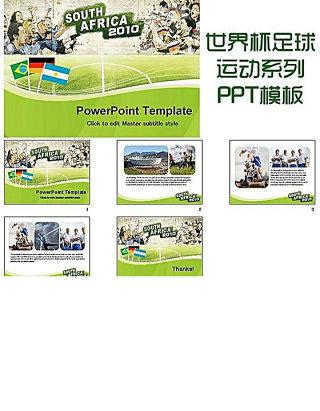 世界杯足球运动田径PPT模板图片