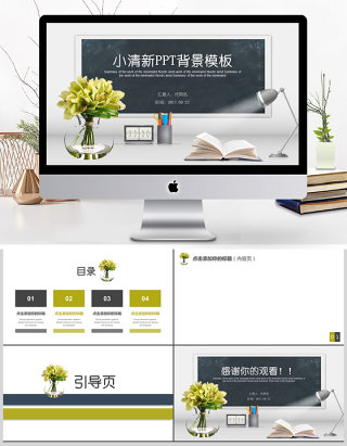小清新桌面设计风格动态通用PPT背景模板