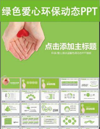 绿色爱心环保动态PPT