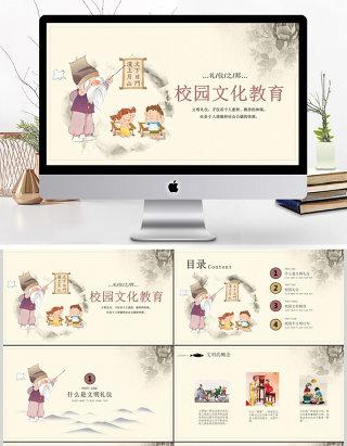中国风校儿童校园文化教育PPT模板