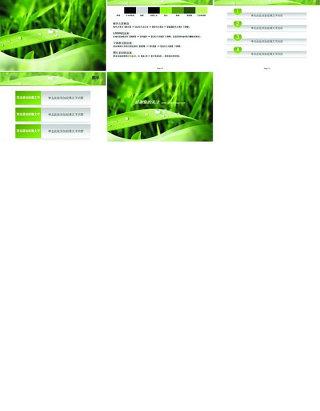 绿色商务ppt图片