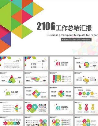 彩色拼接三角形商务工作总结ppt模板